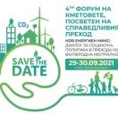 Панел на кметовете, подкрепящи справедливия енергиен преход