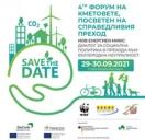 Паралелна сесия: Двустранно сътрудничество между кметовете